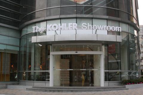 会让人喜悦的设计 在科勒设计中心体验卫浴百年