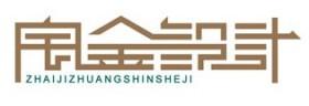 杭州宅金装饰设计有限公司
