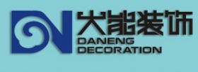 杭州大能装饰有限公司