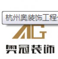 杭州奥冠装饰工程有限公司