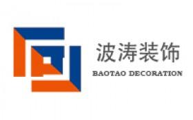 上海波涛装饰工程有限公司