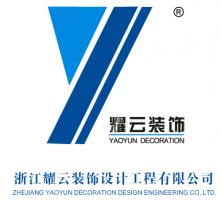 浙江耀云装饰设计工程有限公司