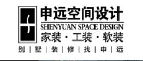 上海申远建筑装饰工程有限公司
