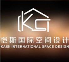 上海恺斯建筑装潢设计有限公司