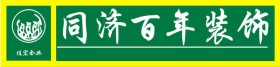 同济百年装饰(惠南店)