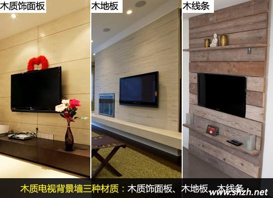 """电视背景墙的大小 一:木质客厅电视背景墙的小大很重要 装修电视背景墙与装修家里任何地方都有一个通用的原则,就是大小要合适,过大或者过小都会让装修效果大打折扣,那么如何决定木质电视背景墙的大小呢?首先大家应该明白电视背景墙与电视的主次关系,说白了,背景墙仅仅是电视的衬托,真正的主角是电视,所以大家可以根据电视的大小来决定背景墙的大小,而电视大小的选择也要结合客厅大小的哦!另外尤其是木质的电视背景墙,小大仅仅是开始,其最主要的是装饰效果,请接着往下看。 [[img ALT=""""木质电视背景墙的风格颜色"""" s"""